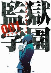 Prison_School_(manga)