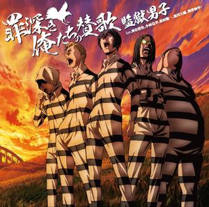 Prison School ED01 Cover