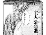 Chapter 209