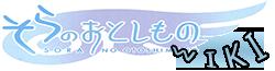 Wiki Sora No Otoshimono