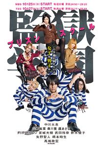 Prison_School_(live-action_drama)