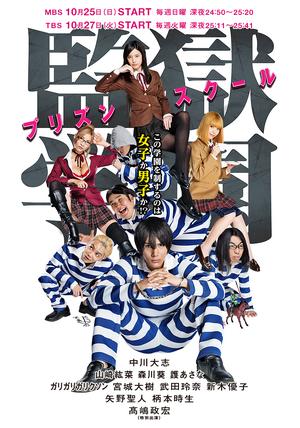 Prison School Live-Action Promotional Art 1