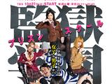 Prison School (live-action drama)