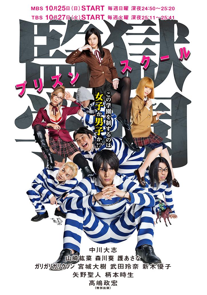 Prison School (live-action drama) | Prison School Wiki | FANDOM