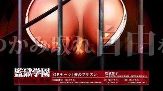 監獄学園〈プリズンスクール〉OP テーマ「愛のプリズン」