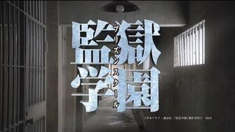 ドラマ「監獄学園-プリズンスクール-」特報映像第1弾
