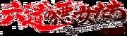 RokudouWiki
