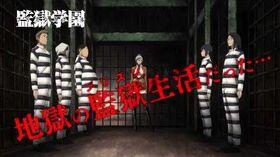 TVアニメ「監獄学園(プリズンスクール)」番宣CM