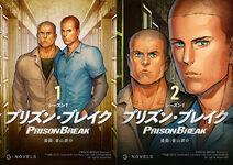 PrisonBreakManga