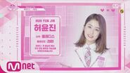 PRODUCE48 48스페셜 플레디스 - 허윤진 l 당신의 소녀에게 투표하세요 180810 EP