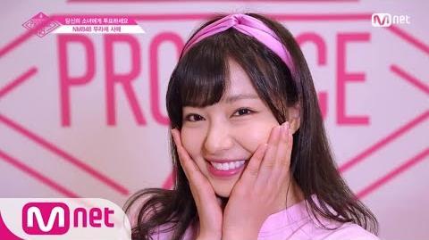 Video - PRODUCE48 48스페셜 도전! 아 이 컨 택ㅣ무라세 사에(NMB48