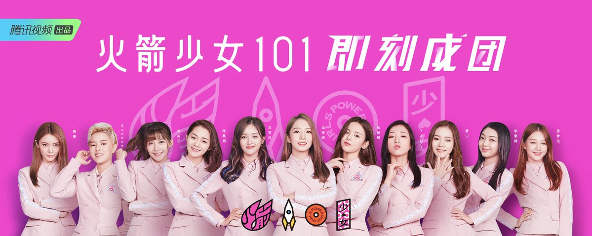 Rocket Girls | Produce 101 Wikia | FANDOM powered by Wikia