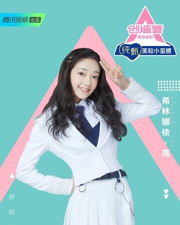 Xilinnayi Gao | Produce 101 Wikia | Fandom