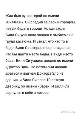 Сценарий Пилотного Эпизода Билл-Си