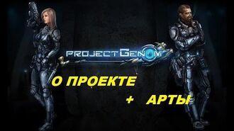 PROJECT GENOM. О проекте + Арты