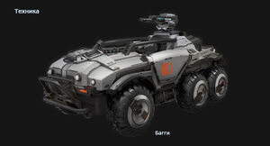 Vehicles1-ru