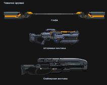 WeaponHeavy-ru