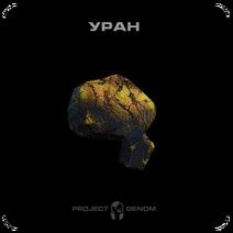 Uran ru