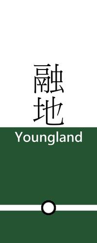 YounglandB