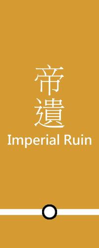 ImperialRuinB