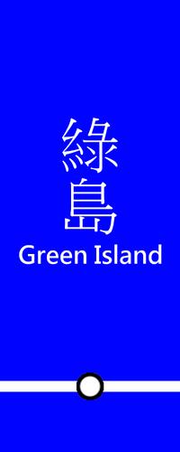 GreenIslandB