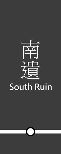 SouthRuinB