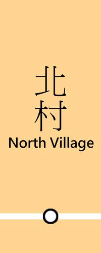 NorthVillageB