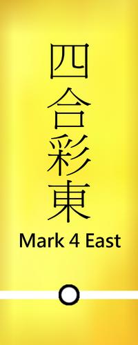 Mark4EastB