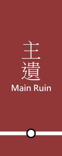 MainRuinB