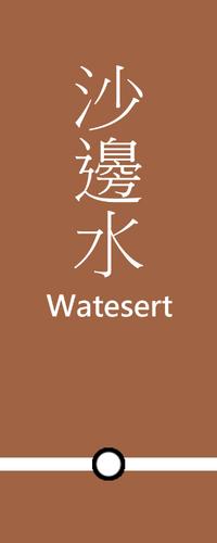 WatesertB