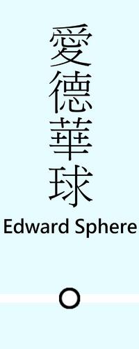 EdwardSphereB