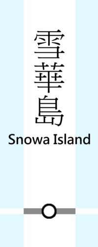 SnowaIslandB