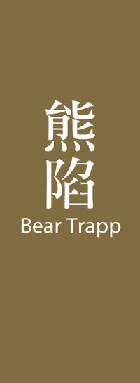 BearTrappB