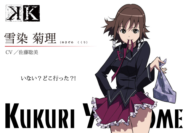 File:Kukuri Yukizome.jpg