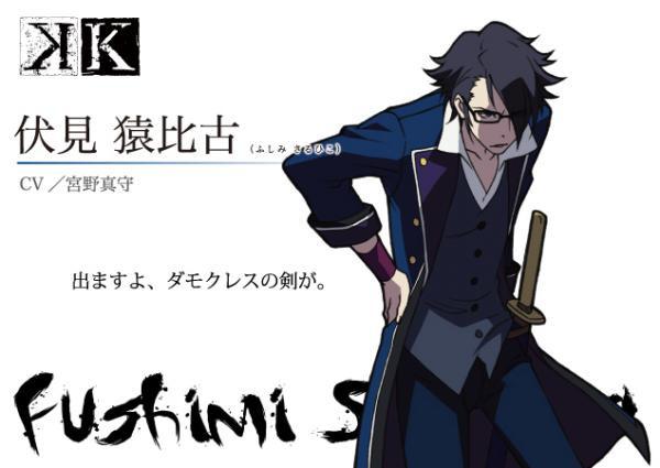 File:Fushimi Saruhiko.jpg