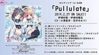 【Re-ステージ!】オルタンシア 1stアルバム「Pullulate」試聴動画
