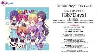 【Re-ステージ!】8月22日発売 KiRaRe 5thSG「367Days/冒険トラベラー」試聴動画