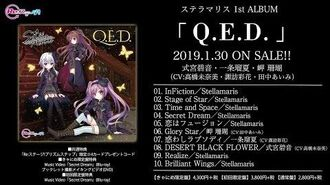 【Re-ステージ!】Stellamaris 1stアルバム「Q.E.D.」試聴動画