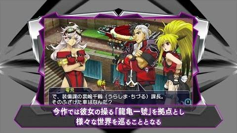 3DS「PROJECT X ZONE 2:BRAVE NEW WORLD」第1弾PV