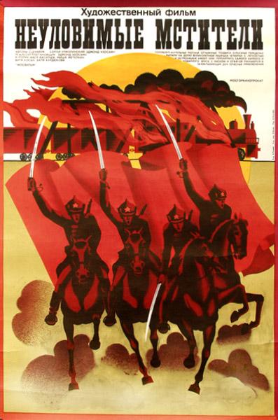Неуловимые мстители (плакат)