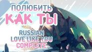 Steven Universe - полюбить как ты (Русский, Полное) Love Like You (Russian, Complete)