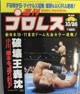Weekly Pro Wrestling 942