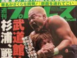 Weekly Pro Wrestling No. 1545