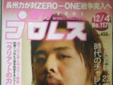 Weekly Pro Wrestling No. 1178