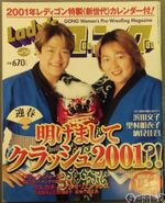 Lady's Gong 58