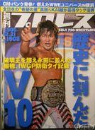 Weekly Pro Wrestling 1608
