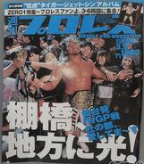 Weekly Pro Wrestling 1567