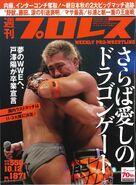 Weekly Pro Wrestling 1871