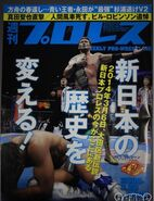 Weekly Pro Wrestling 1730