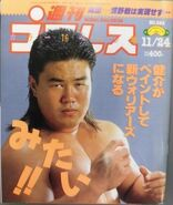 Weekly Pro Wrestling 524